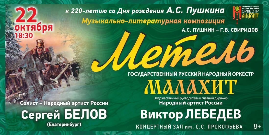 экран_МАЛАХИТ_22 октября (2) (1)